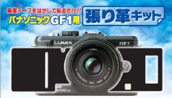 GF1 Leatherette